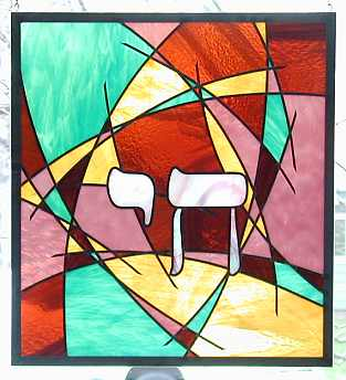 stained glass judaica,jewish stain glass gift
